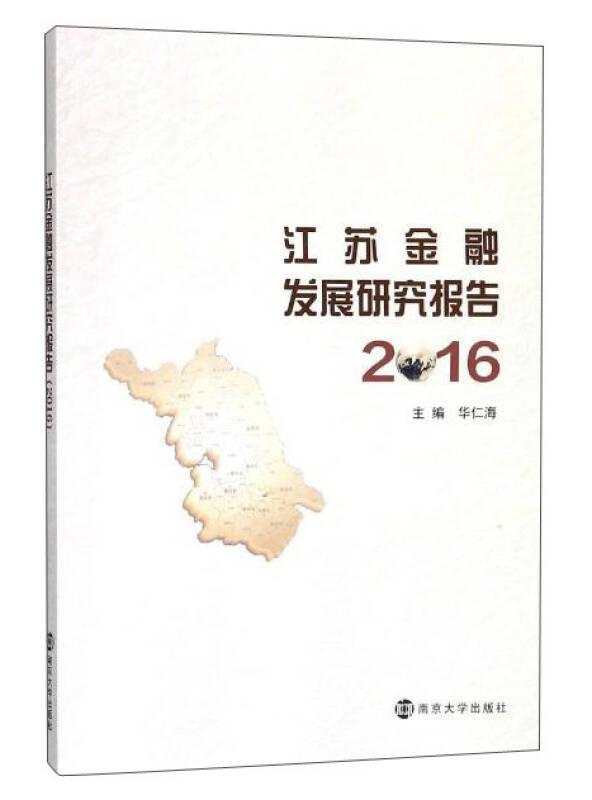 江苏金融发展研究报告(2016)