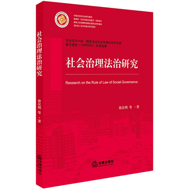 社会治理法治研究