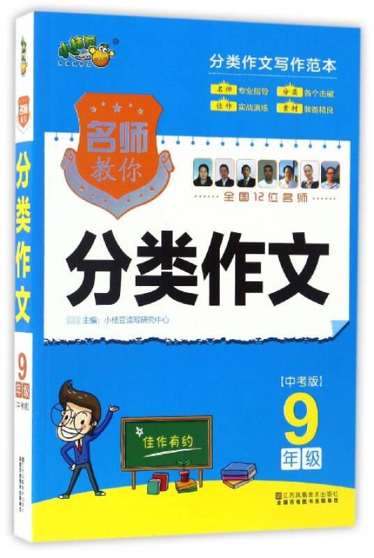 名师教你分类作文(九年级 中考版)