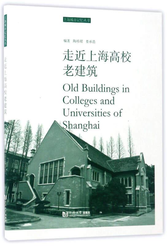 走近上海高校老建筑/上海城市记忆丛书