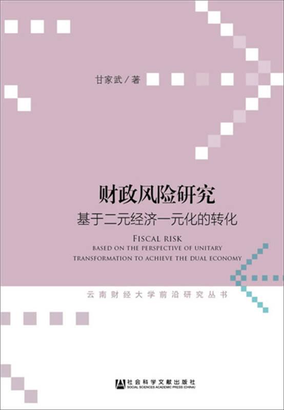 财政风险研究:基于二元经济一元化的转化