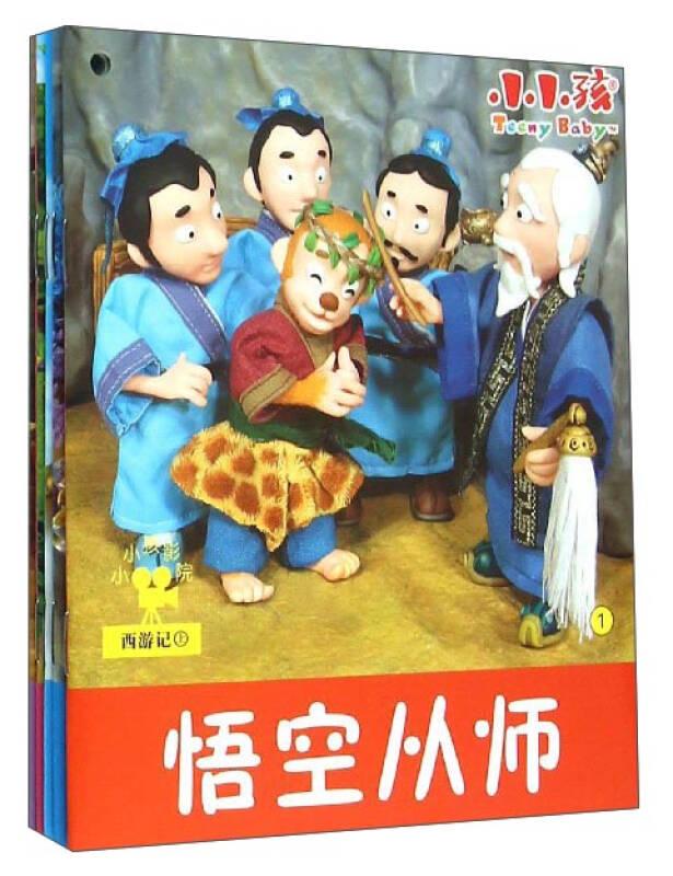 小小孩影院:西游记(上 套装共5册)