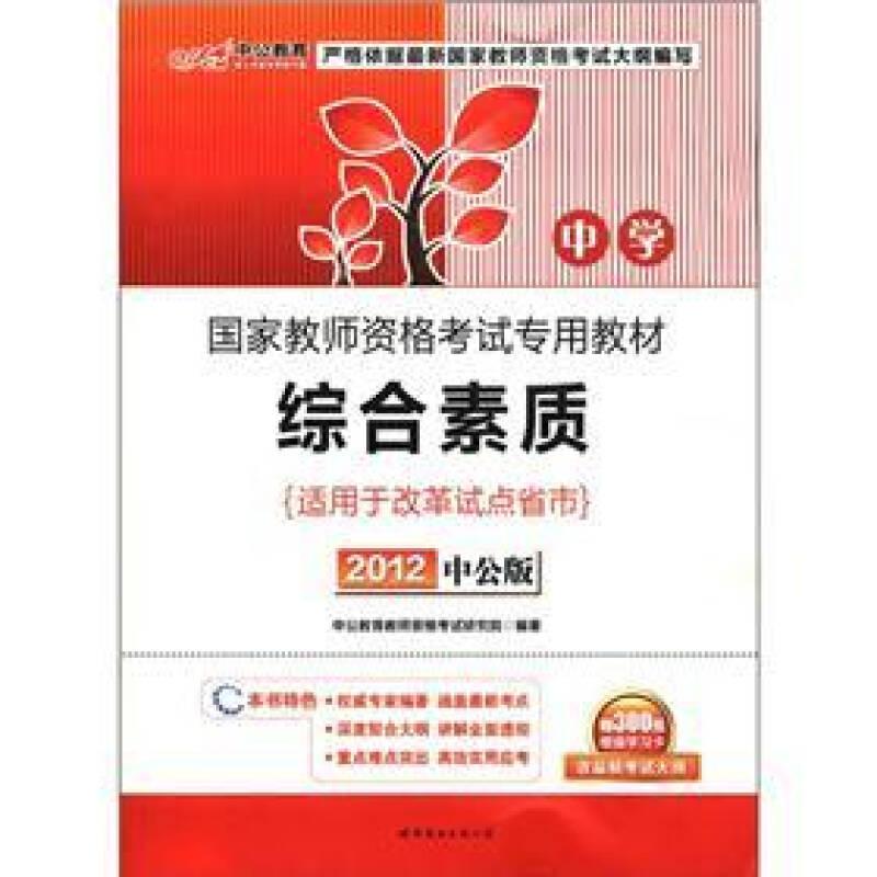中公教育·国家教师资格考试专用教材:综合素质(中学)(2012中公版)