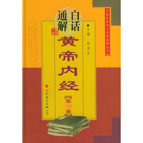 白话通解黄帝内经(1-5卷)——中国医学四大名著通解丛书