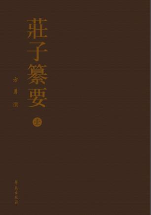 庄子纂要(全八册)