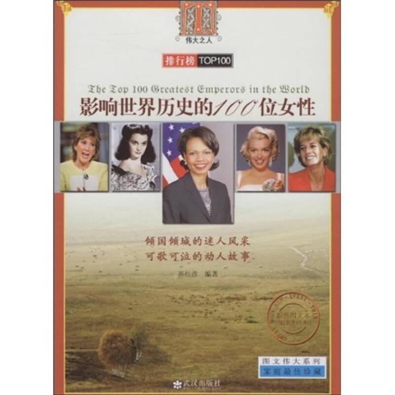 影响世界历史的100位女性(彩色图文本)