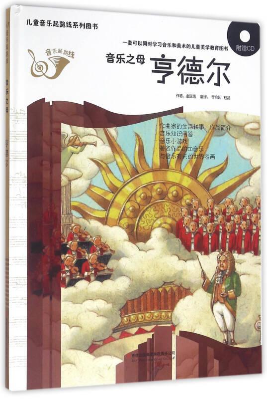 亨德尔(音乐之母 附光盘)/儿童音乐起跑线系列图书