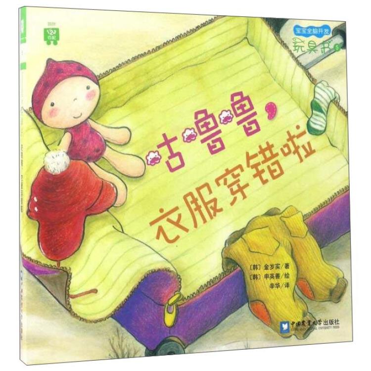 宝宝全脑开发玩具书:咕噜噜,衣服穿错啦