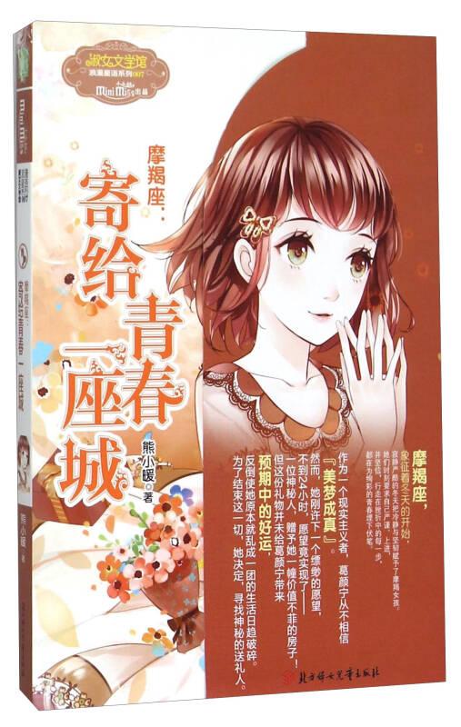 淑女文学馆浪漫星语系列 摩羯座:寄给青春一座城