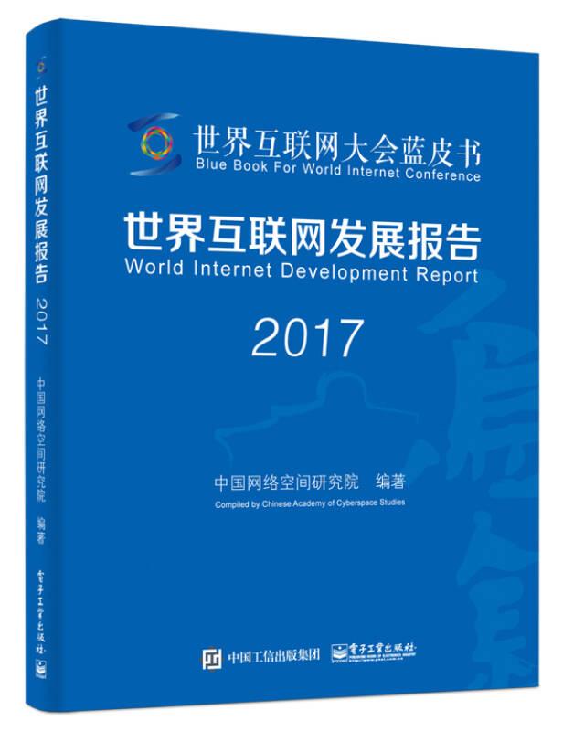 世界互联网发展报告2017
