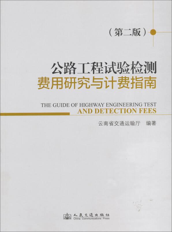 公路工程试验检测费用研究与计费指南(第2版)