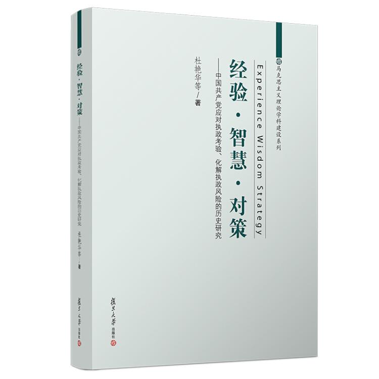 经验·智慧·对策:中国共产党应对执政考验、化解执政风险的历史研究