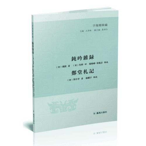钝吟杂录 郑堂札记(子海精华编)