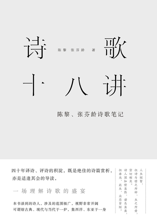 诗歌十八讲:陈黎、张芬龄诗歌笔记