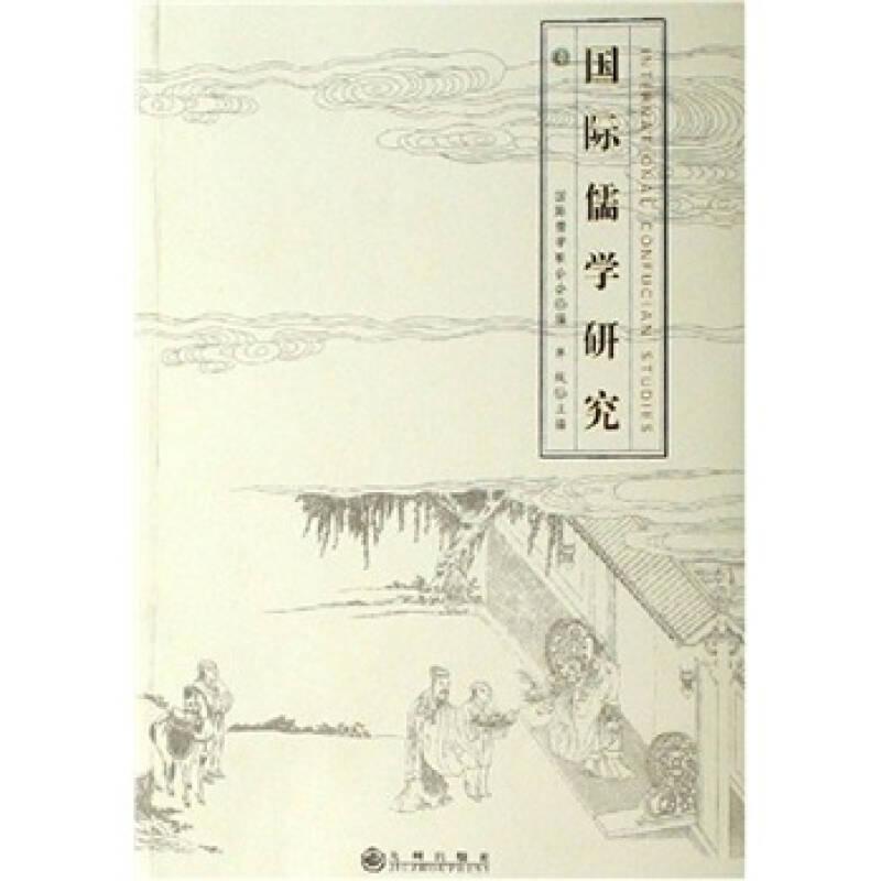 国际儒学研究(第15辑)
