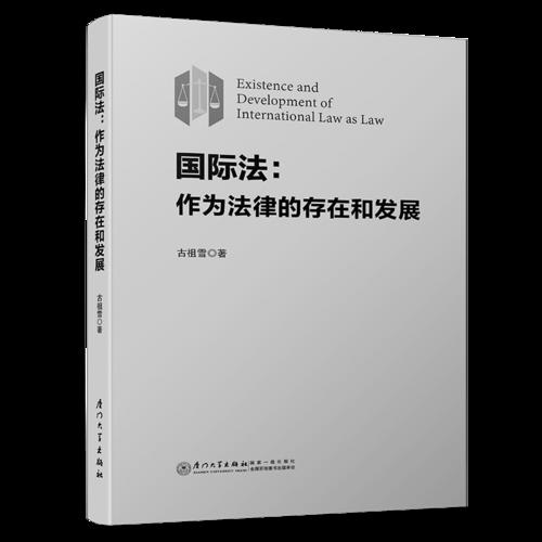 国际法:作为法律的存在和发展