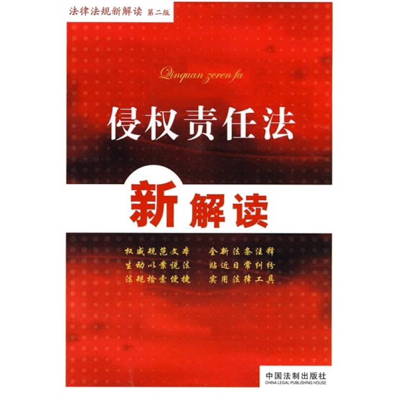 法律法规新解读丛书2:侵权责任法新解读