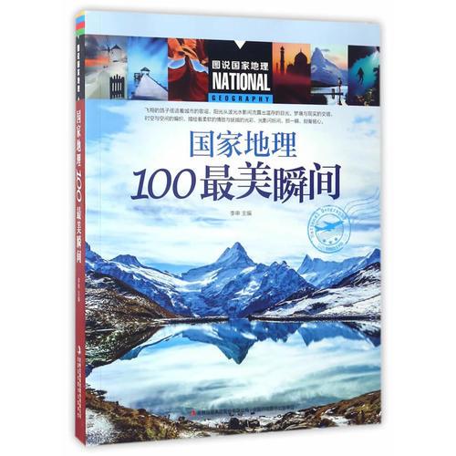 图说国家地理  国家地理100最美瞬间