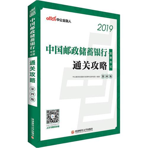 中公2019中国邮政储蓄银行招聘考试通关攻略