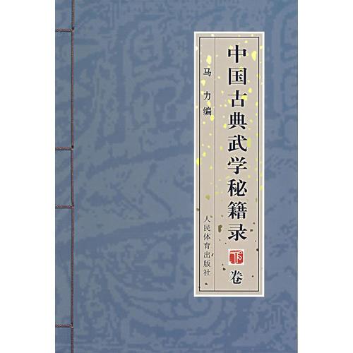中国古典武学秘籍录(下卷)
