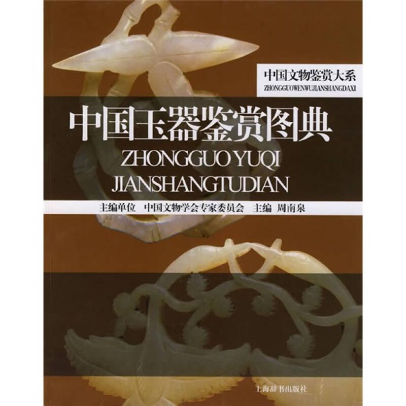 中国玉器鉴赏图典