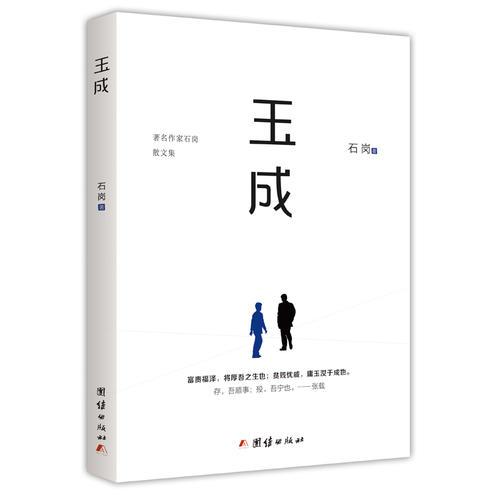 玉成(《大记》作者、著名作家石岗第二部散文集)