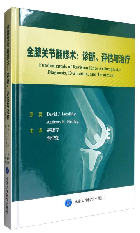 全膝关节翻修术:诊断、评估与治疗