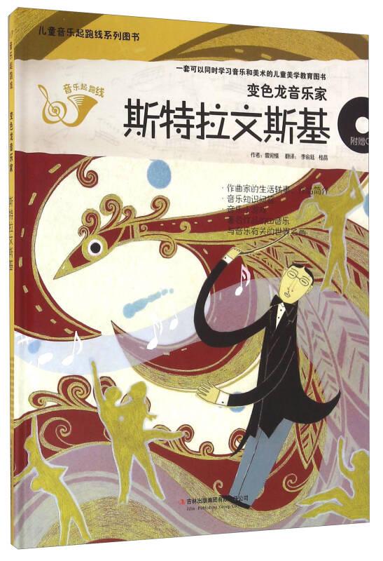 斯特拉文斯基(变色龙音乐家 附光盘)/儿童音乐起跑线系列图书