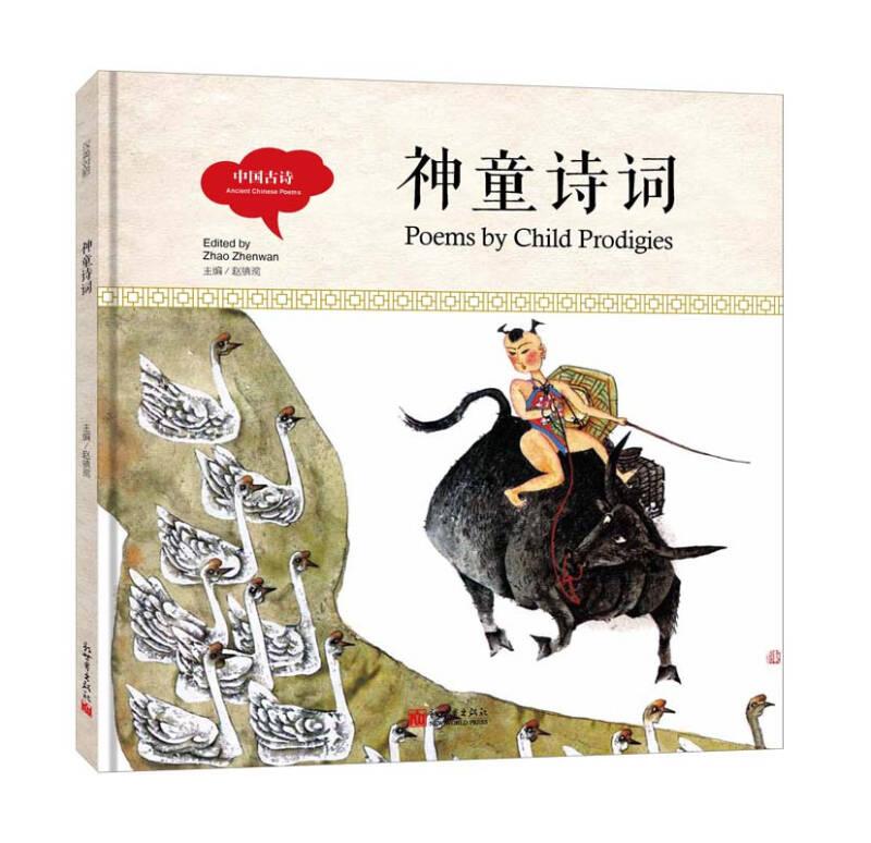 幼学启蒙丛书-中国古诗·神童诗词(中英对照精装版)
