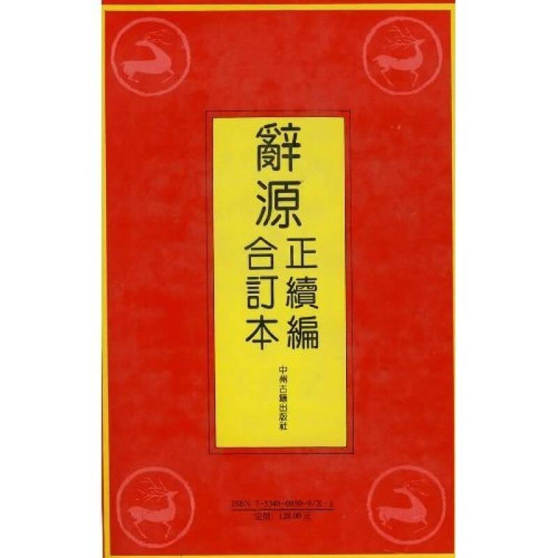 辞源(正续编合订本)(影印)
