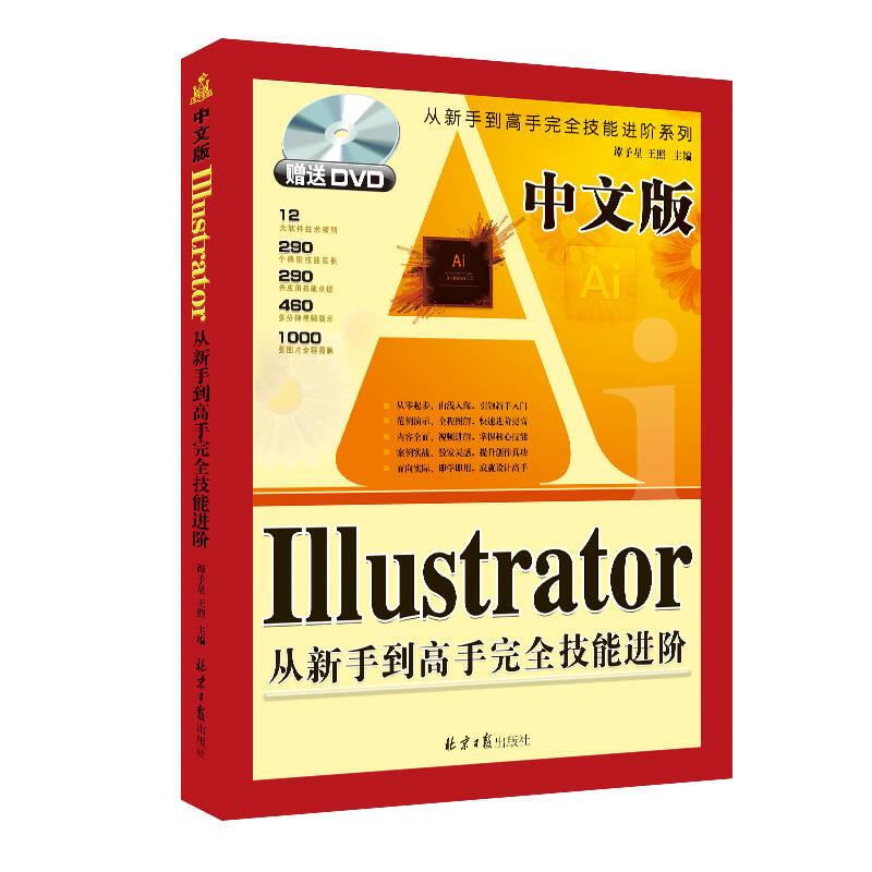 中文版Illustrator从新手到高手完全技能进阶