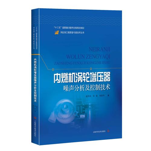 内燃机涡轮增压器噪声分析及控制技术
