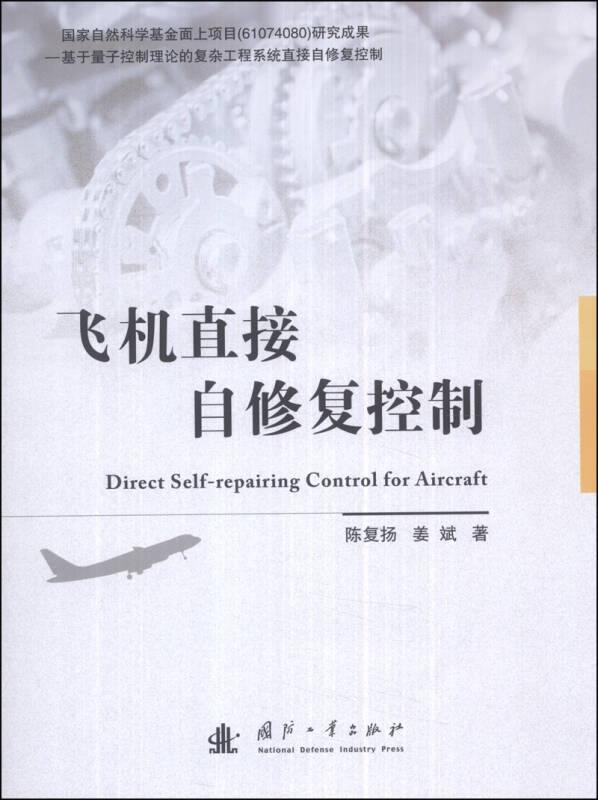 飞机直接自修复控制
