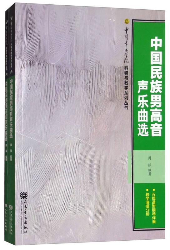 中国民族男高音声乐曲选(套装共2册)/中国音乐学院科研与教学系列丛书