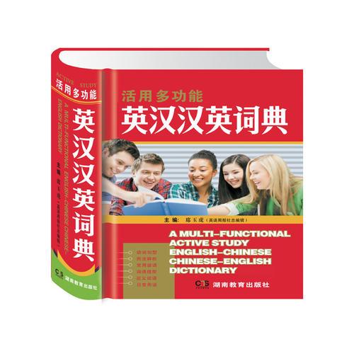 活用多功能英汉汉英词典