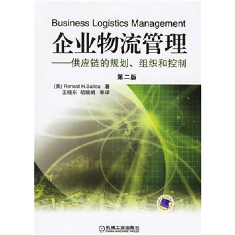 企业物流管理