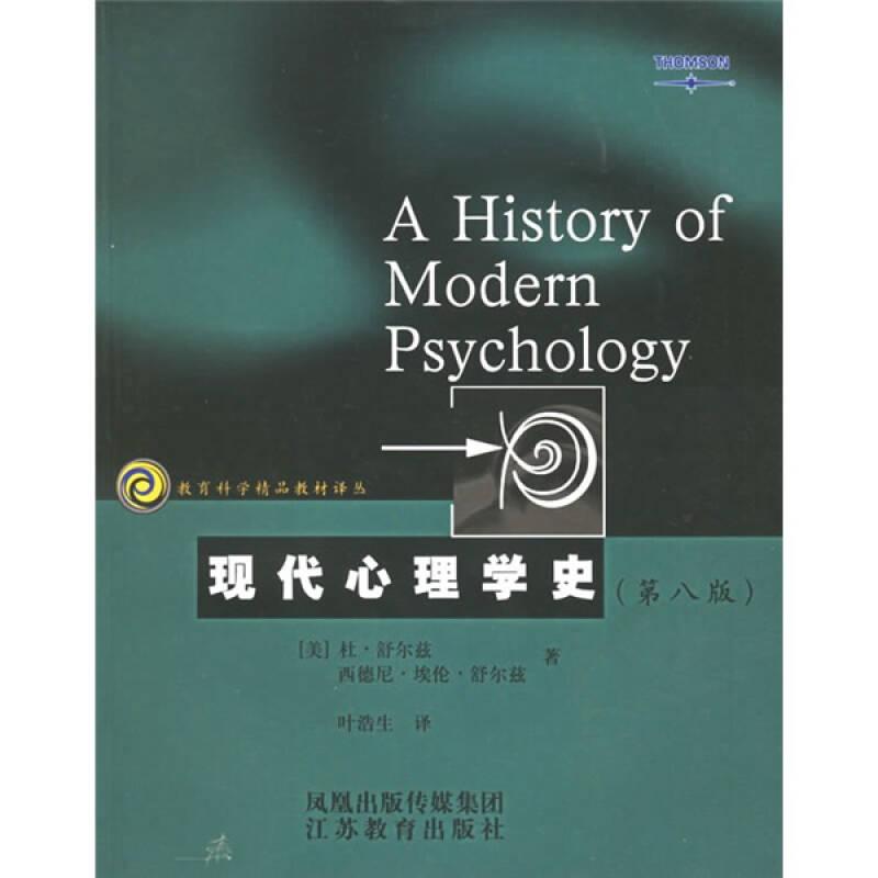 现代心理学史