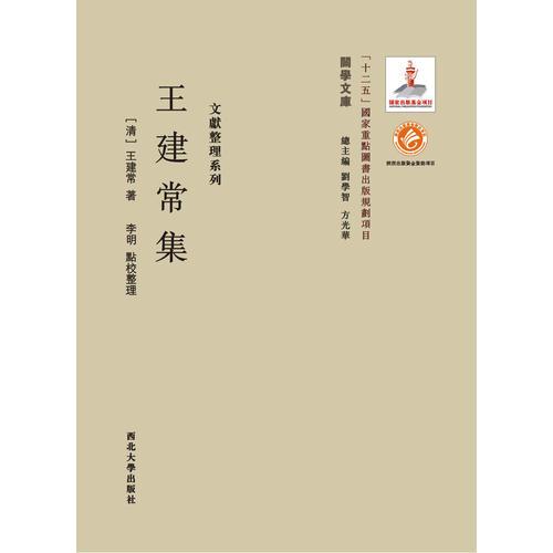 《关学文库》文献整理系列—王建常集