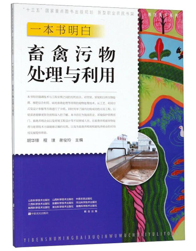 一本书明白畜禽污物处理与利用/养活天下系列·新型职业农民书架