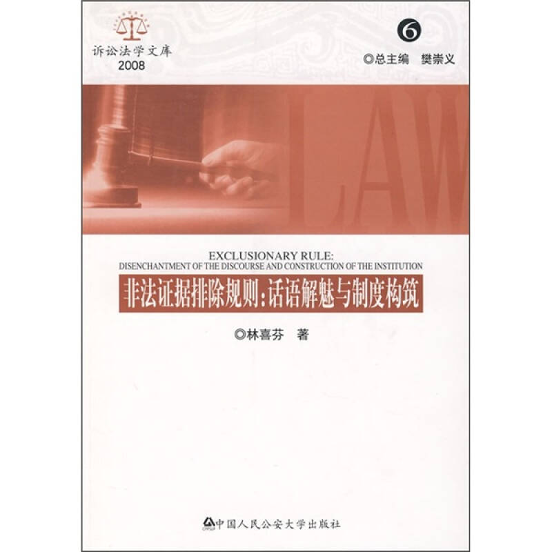 非法证据排除规则:话语解魅与制度构筑(2008.6)