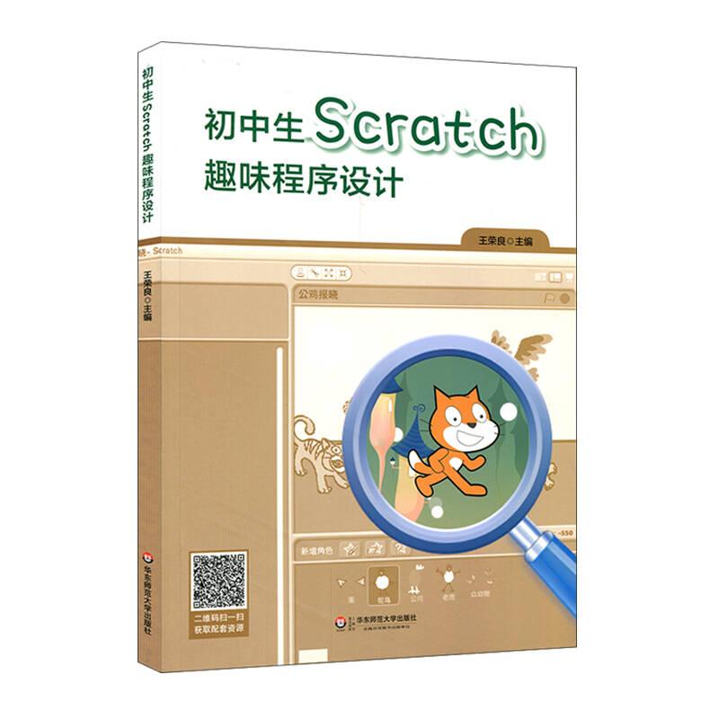 初中生Scratch趣味程序设计