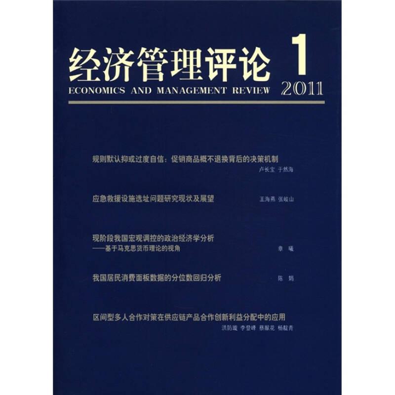 经济管理评论1(2011)
