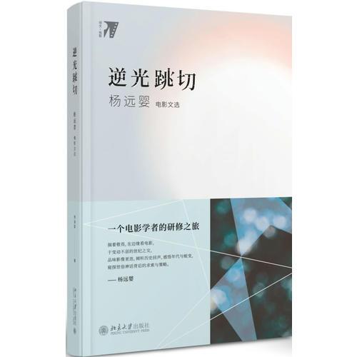 逆光跳切:杨远婴电影文选