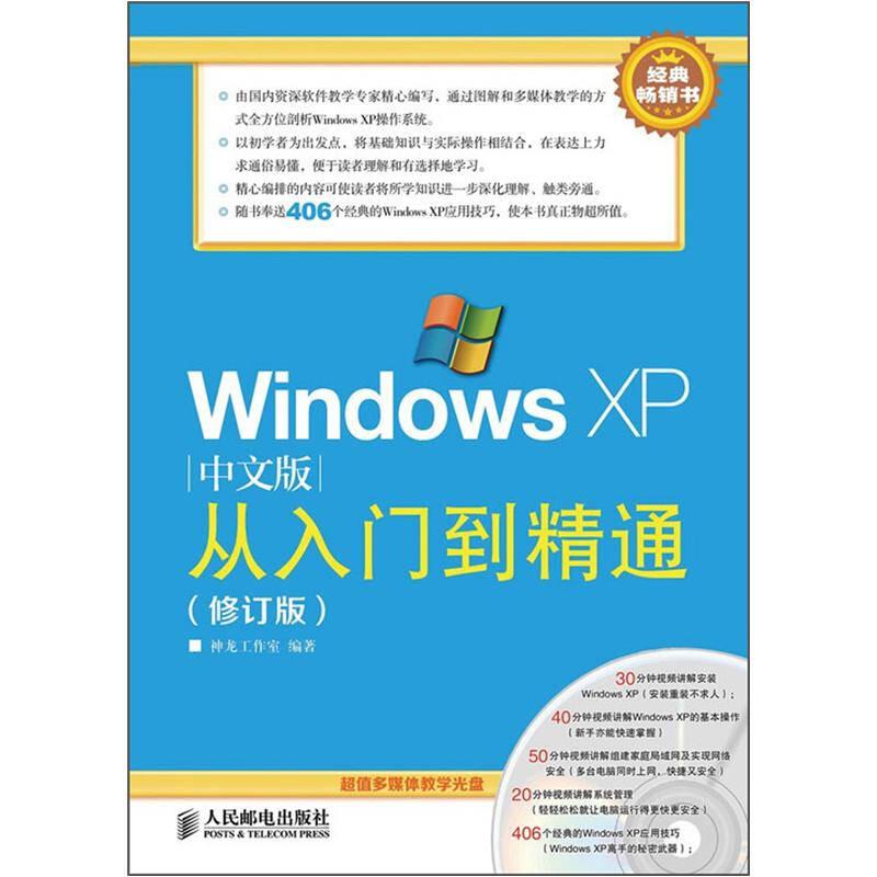 Windows XP从入门到精通(中文版)(修订版)