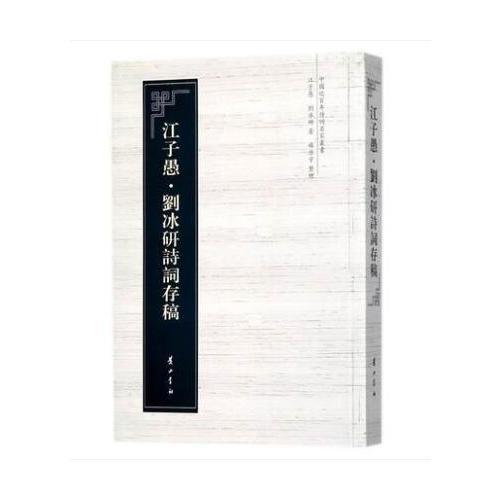 中国近百年诗词名家丛书·江子愚·刘冰研诗词存稿
