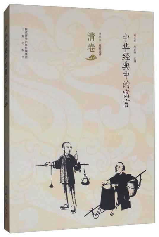 中华经典中的寓言:清卷