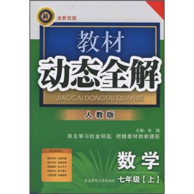 教材动态全解:数学(7年级上)(人教版·全新改版)
