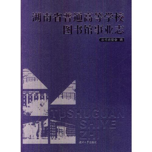 湖南省普通高等高校图书馆事业志