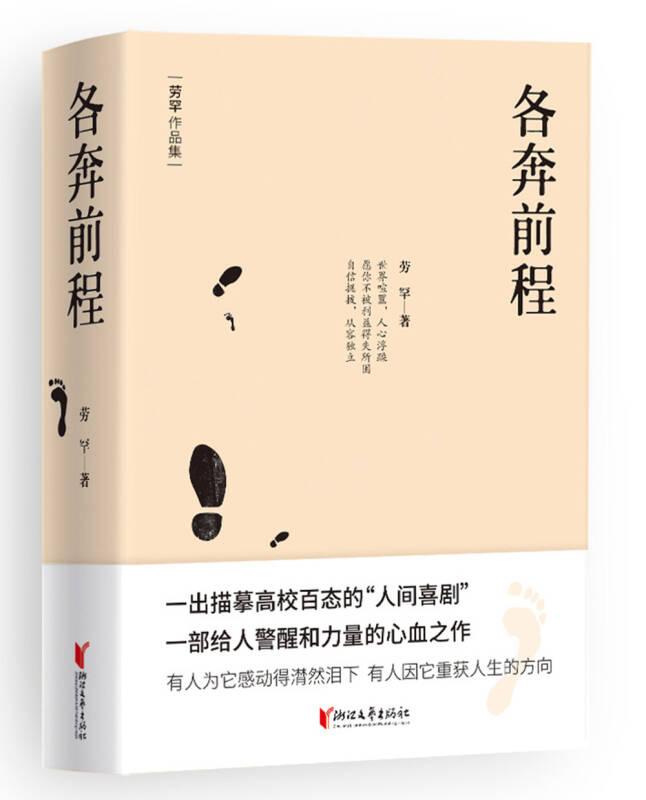 各奔前程(精)/劳罕作品集