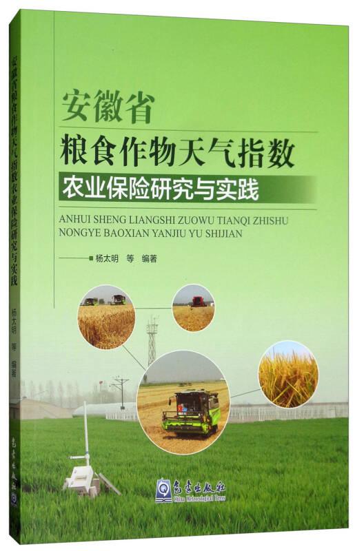 安徽省粮食作物天气指数农业保险研究与实践